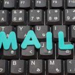 1つのGmailアドレスを複数のアドレスのように活用する