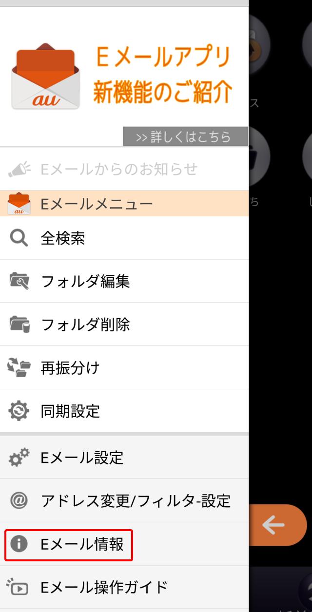 スマホ向けのメールアプリ(メーラー)を見直すための一覧