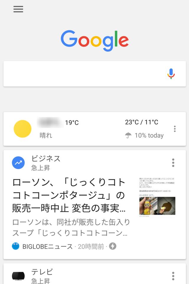Googleフィードの通知をOFFにす...