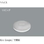 Google Home miniで設定したこと
