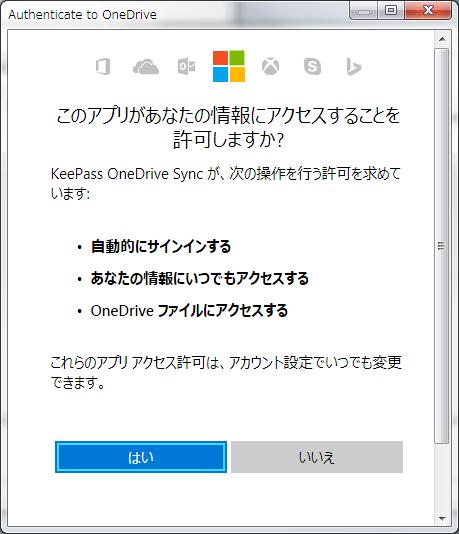 KeePassのデータをパソコン間でOneDriveを使って同期する | 新